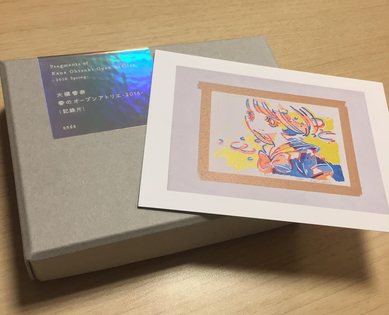 大槻香奈さん「記録片」